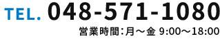 048-571-1080 営業時間:月〜金 9:00〜18:00