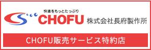 CHOFU販売サービス特約店