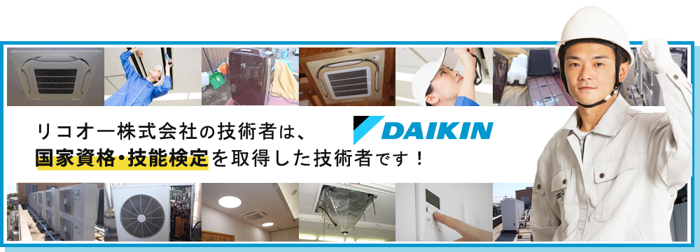 リコオー株式会社の技術者は、ダイキン空調技術訓練講習を修了した技術者です!
